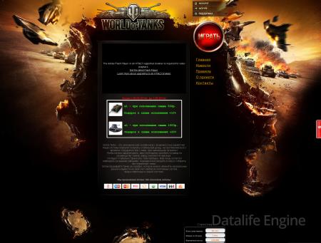 Скрипт игры с выводом реальных денег World of Tank's