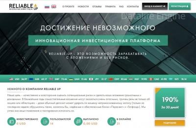 Движок сайта финансовой пирамиды скачать управление здравоохранения севастополя официальный сайт