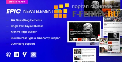WordPres EPIC NEWS ELEMENTS V2.2.5 NULLED