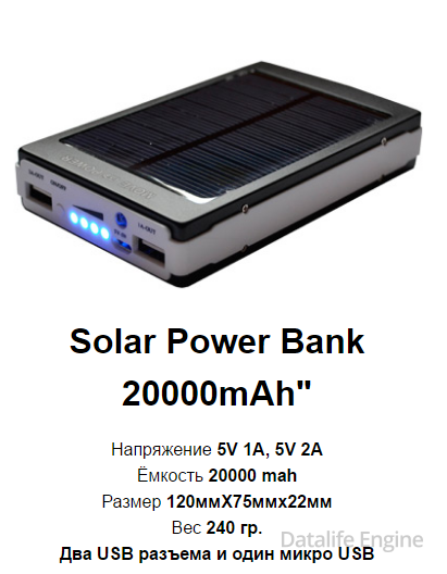 POWERBANK  на 20000mAh