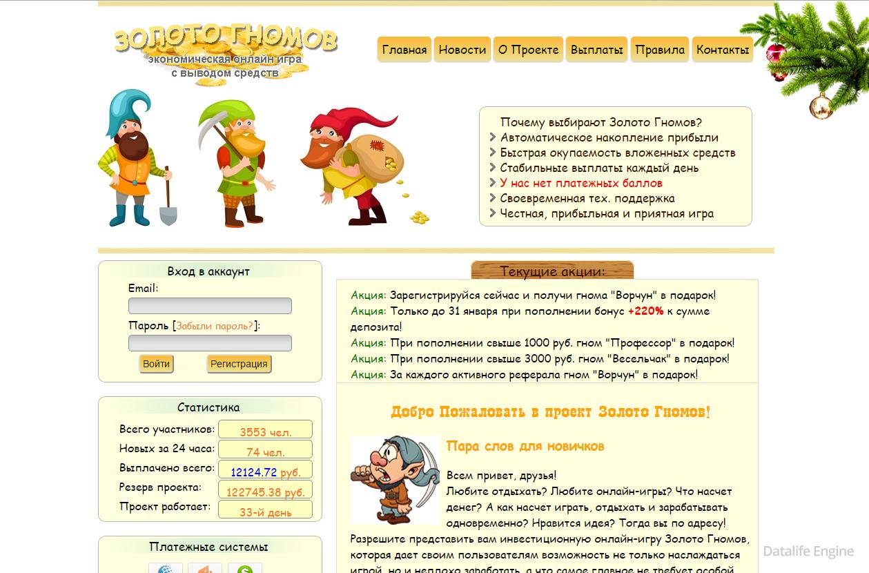 золото гномов экономическая онлайн игра с выводом средств вход