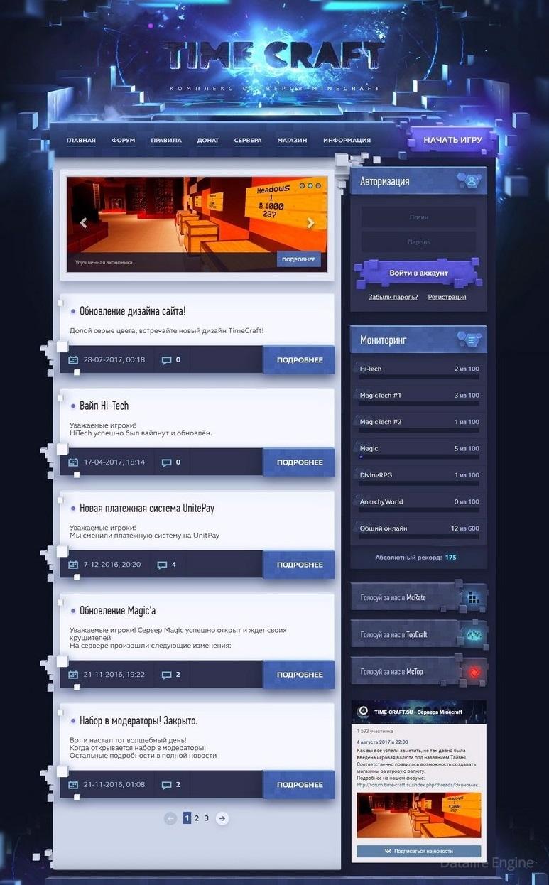 сайты для игровых серверов
