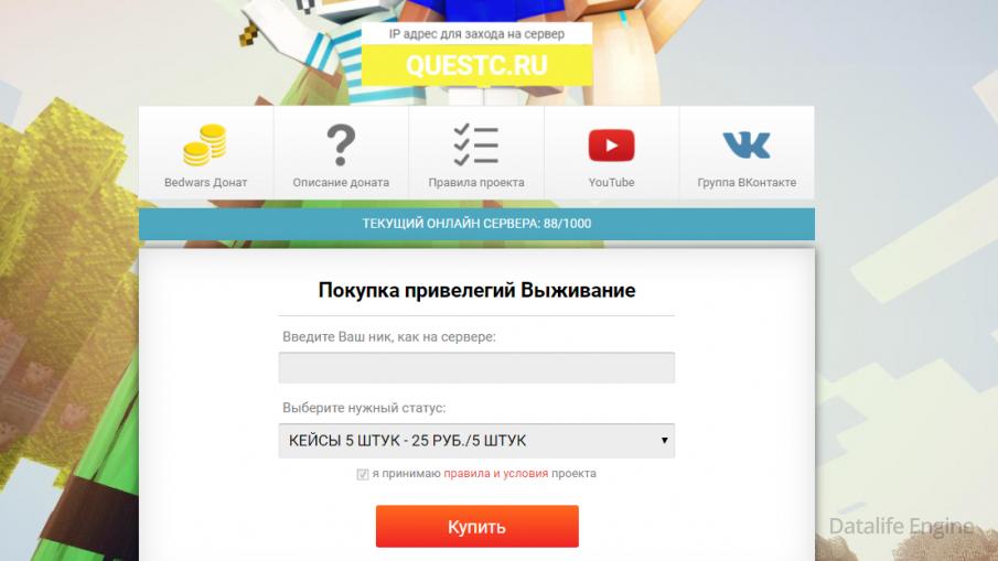 Хостинг сайтов для фейков домен хостинг связать
