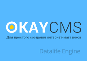 OKay CMS v2.0 nulled скрипт интернет магазина
