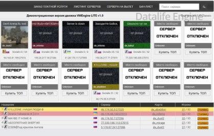 скачать мониторинг игровых серверов на сайт