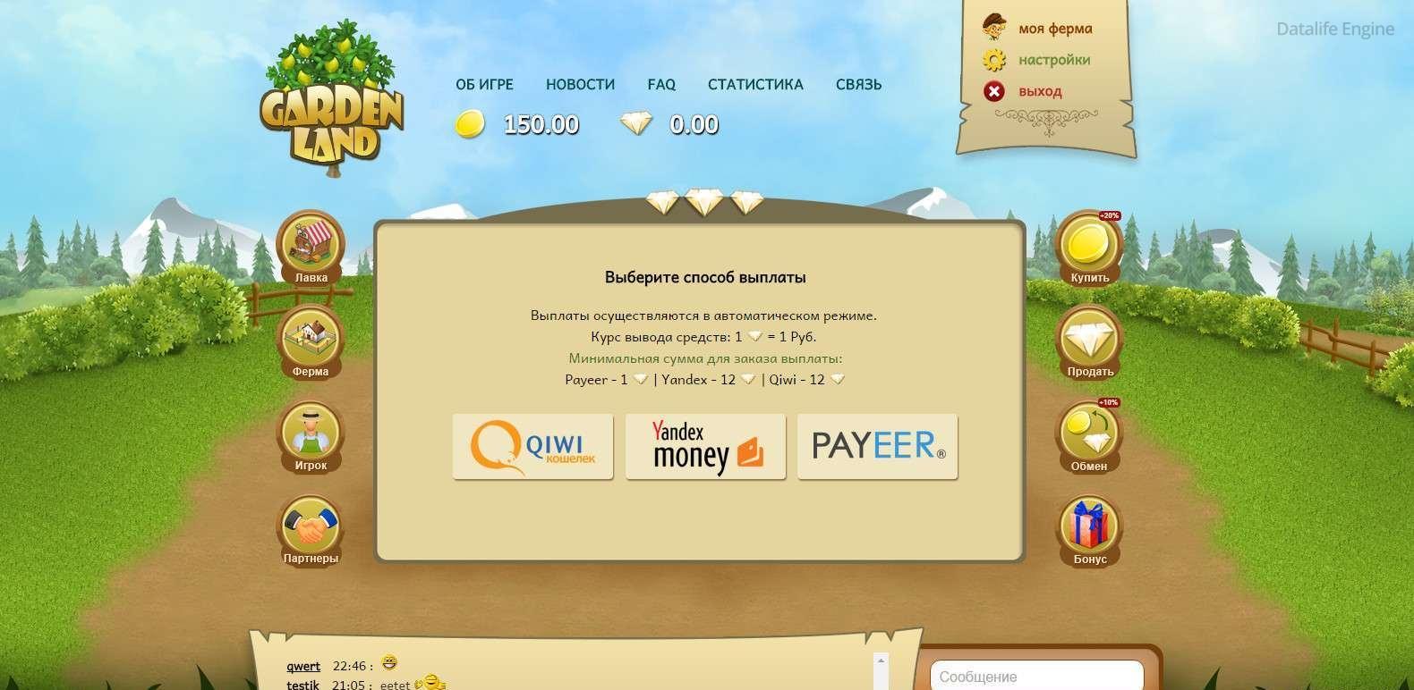скачать экономические игры онлайн