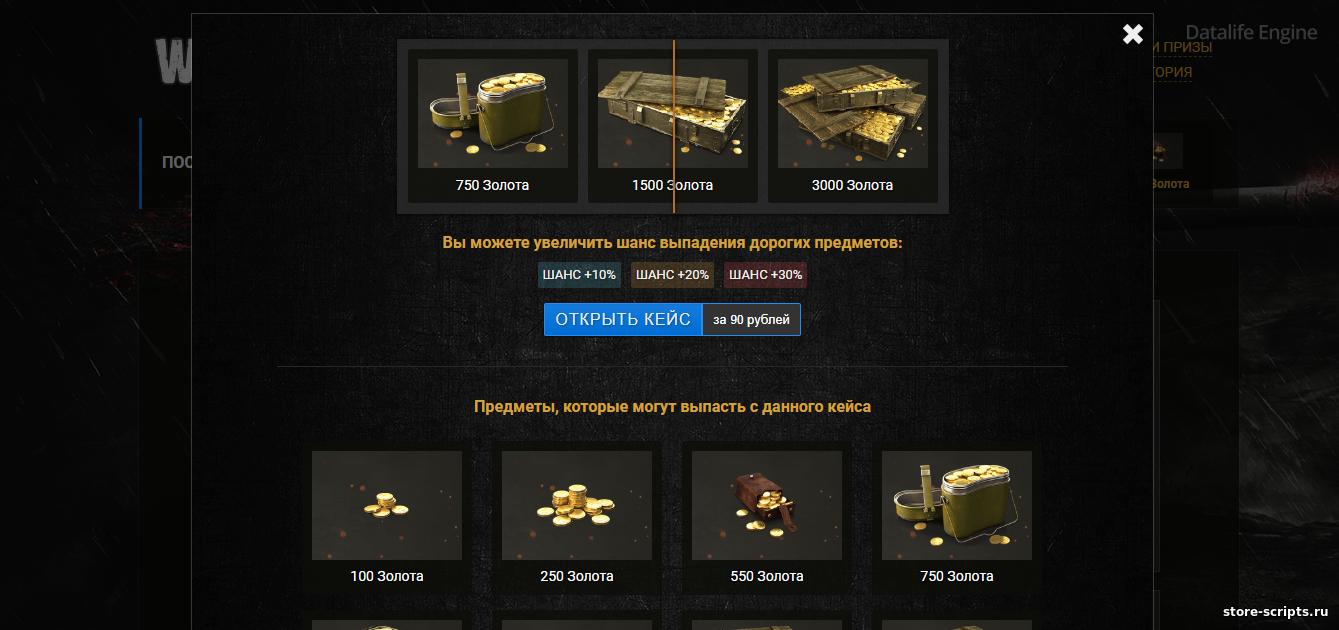 открытие кейсов бесплатно world of tanks