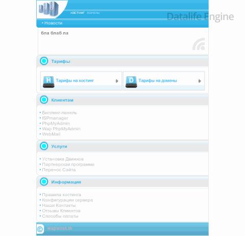 Как залить сайт со скриптами на хостинг как перенести сайт на dle другой хостинг